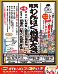 「姫路わんぱく相撲大会開催のお知らせ」!!