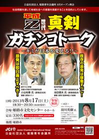 8月オープン例会「平成Z世代 真剣ガチンコトーク」