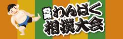 姫路わんぱく相撲大会