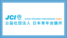 JCI 公益社団法人 日本青年会議所