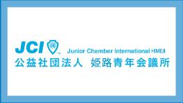 JCI 公益社団法人 姫路青年会議所
