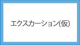 エクスカーション(仮)