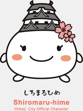 しろまるひめ Shiromaru-hime
