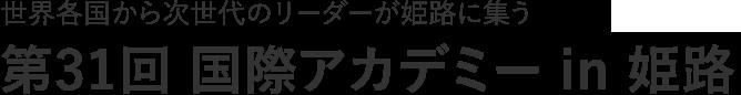 世界各国から次世代のリーダーが姫路に集う 第31回 国際アカデミー in 姫路