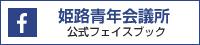姫路青年会議所公式フェイスブック