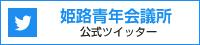 姫路青年会議所公式ツイッター