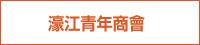 濠江青年商會