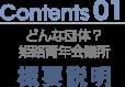 Contents01 どんな団体?姫路青年会議所 概要説明
