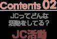 Contents02 JCってどんな活動をしてる? JC活動