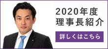 2020年度理事長紹介