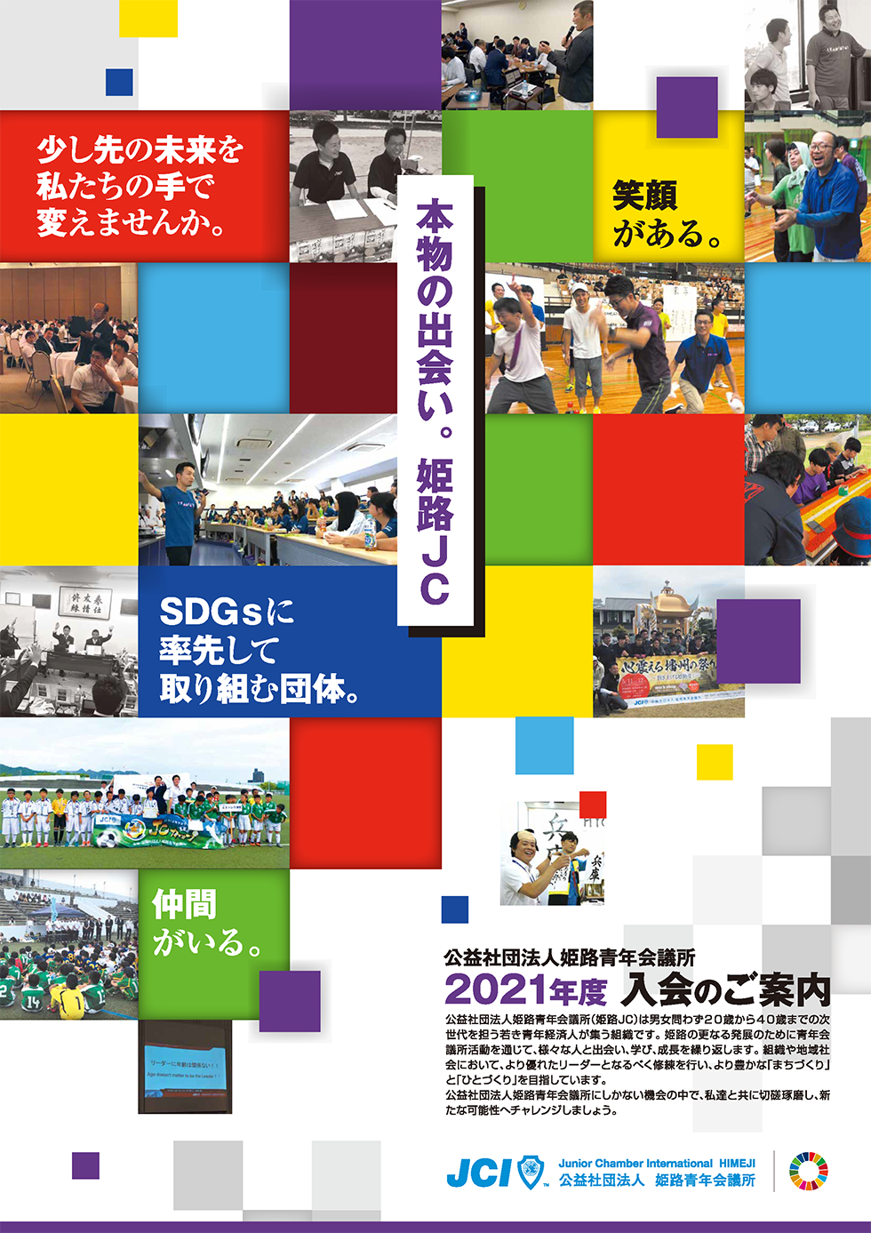 公益社団法人 姫路青年会議所 入会パンフレットページ01