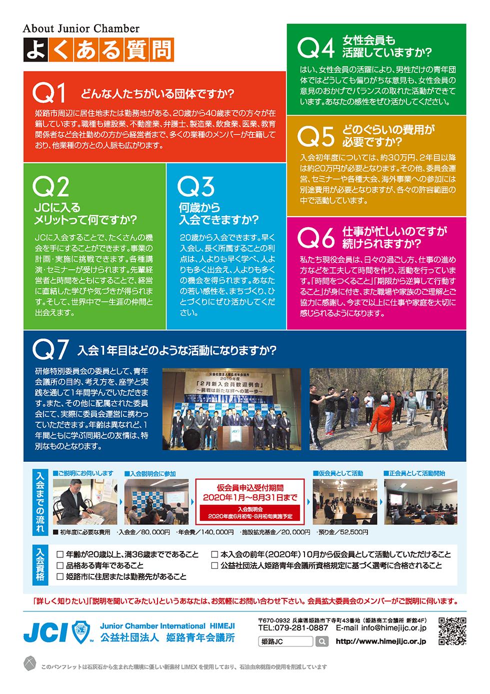 公益社団法人 姫路青年会議所 入会パンフレットページ04