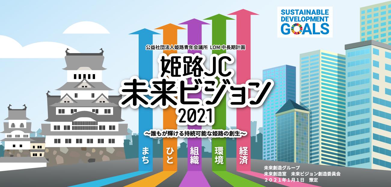 姫路JC 未来ビジョン2021