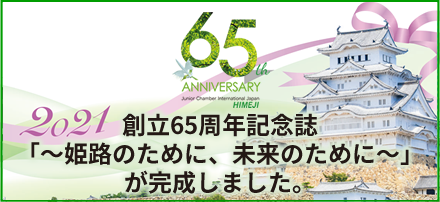 創立65周年記念誌