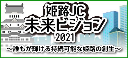 2021年度理事長紹介
